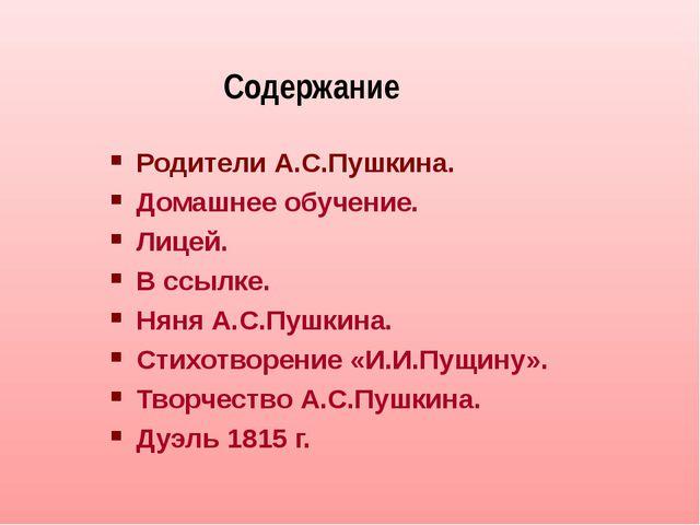Содержание Родители А.С.Пушкина. Домашнее обучение. Лицей. В ссылке. Няня А.С...