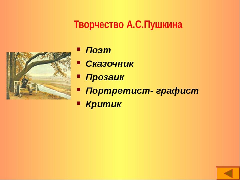 Творчество А.С.Пушкина Поэт Сказочник Прозаик Портретист- графист Критик