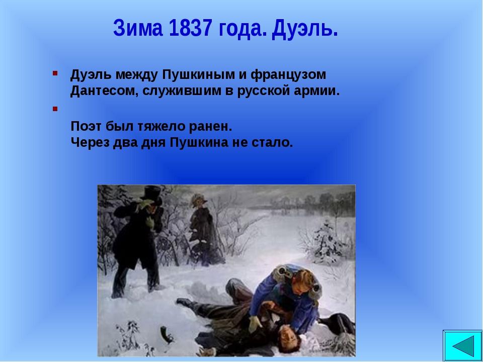 Зима 1837 года. Дуэль. Дуэль между Пушкиным и французом Дантесом, служившим в...