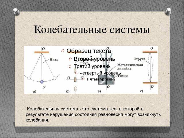 физика тема механические волны