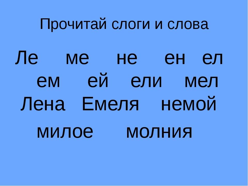 Прочитай слоги и слова Ле ме не ен ел ем ей ели мел Лена Емеля немой милое мо...