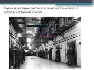 Внутренний зал тюрьмы. Круглые сутки охрана бдительно следила за поведением п