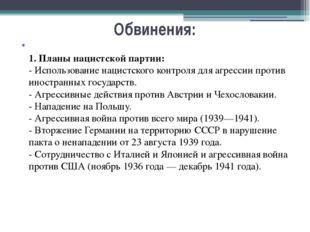 Обвинения: 1. Планы нацистской партии: - Использование нацистского контроля д