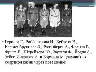 Геринга Г., Риббентропа И., Кейтеля В., Кальтенбруннера Э., Розенберга А., Ф