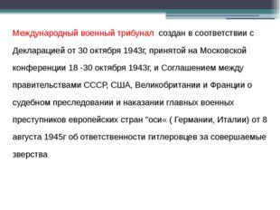 Международный военный трибунал создан в соответствии с Декларацией от 30 октя