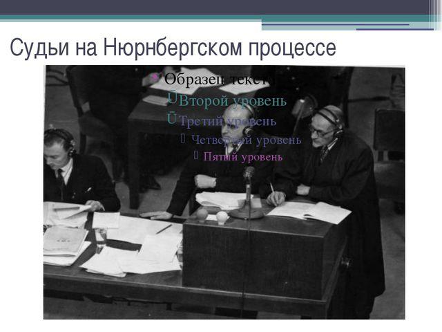 Судьи на Нюрнбергском процессе