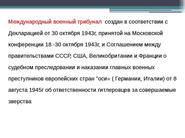 Международный военный трибунал создан в соответствии с Декларацией от 30 октя...