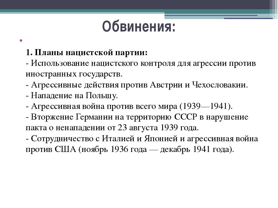 Обвинения: 1. Планы нацистской партии: - Использование нацистского контроля д...