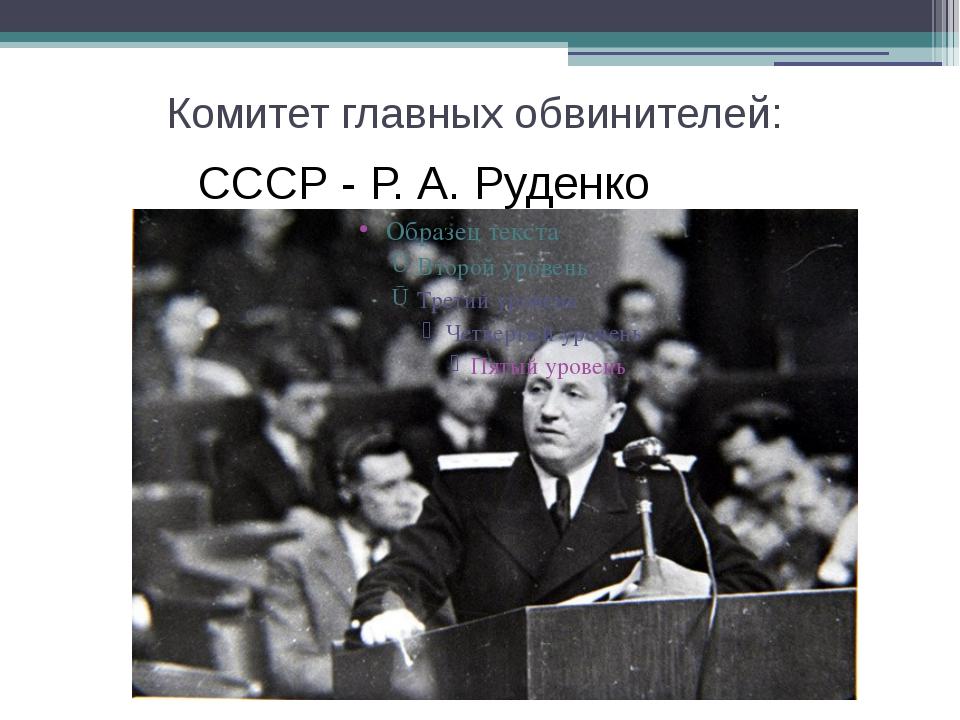 Комитет главных обвинителей: СССР - Р. А. Руденко