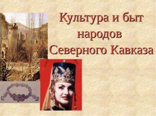 Культура и быт народов Северного Кавказа