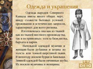Одежда и украшения Одежда народов Северного Кавказа имела много общих черт, в