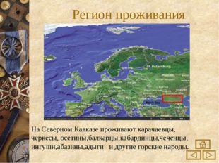 Регион проживания На Северном Кавказе проживают карачаевцы, черкесы, осетины,