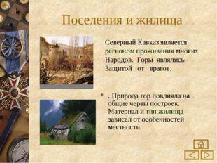 Поселения и жилища . Природа гор повлияла на общие черты построек. Материал и