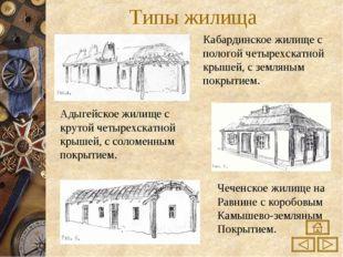 Типы жилища Кабардинское жилище с пологой четырехскатной крышей, с земляным п