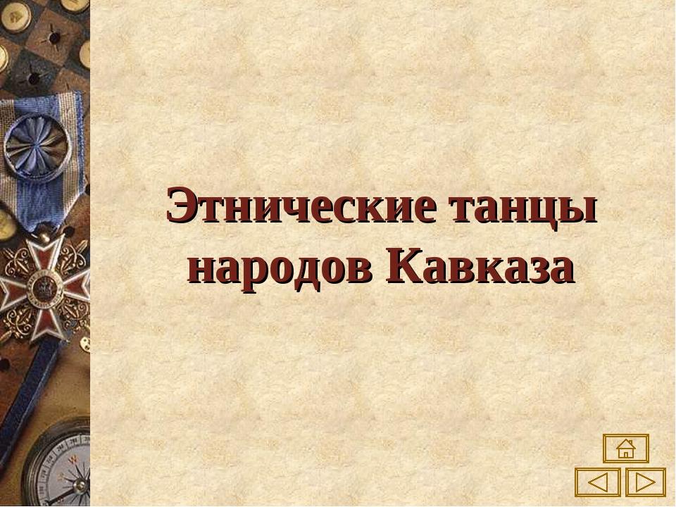 Этнические танцы народов Кавказа