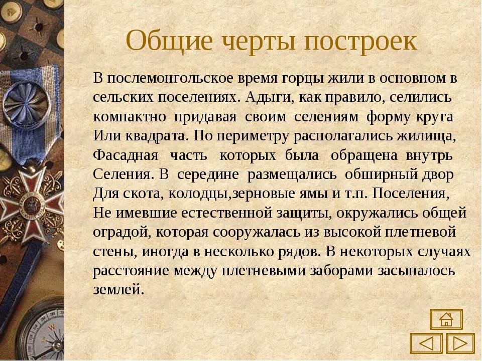 Общие черты построек В послемонгольское время горцы жили в основном в сельски...
