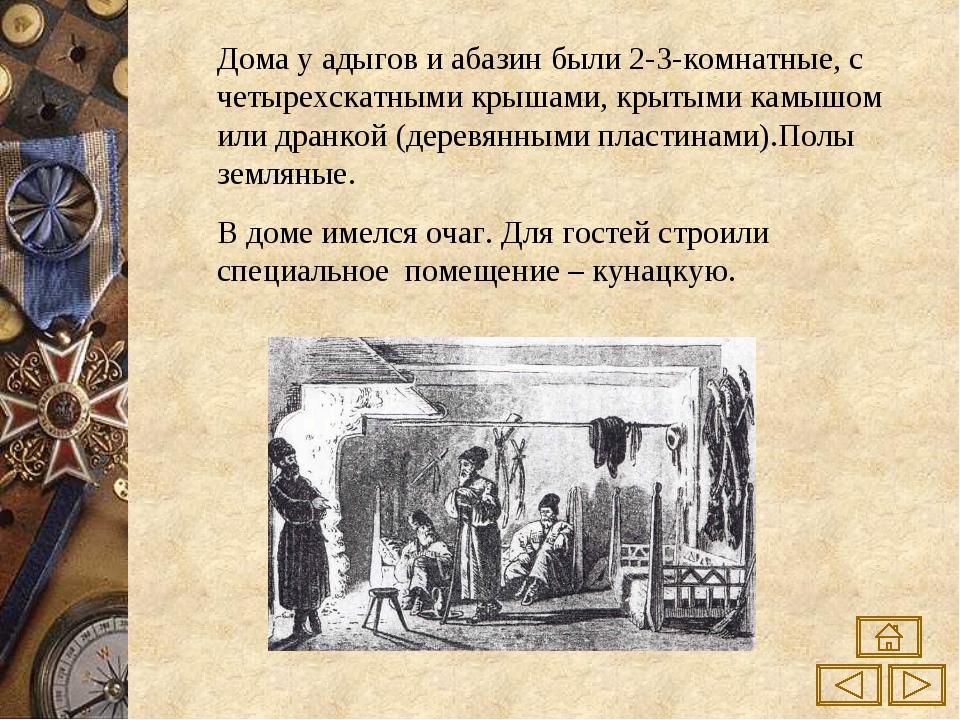 Дома у адыгов и абазин были 2-3-комнатные, с четырехскатными крышами, крытыми...