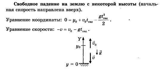 падение 1.jpg
