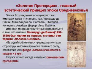 «Золотая Пропорция» - главный эстетический принцип эпохи Средневековья Эпоха