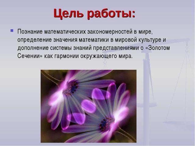 Цель работы: Познание математических закономерностей в мире, определение знач...