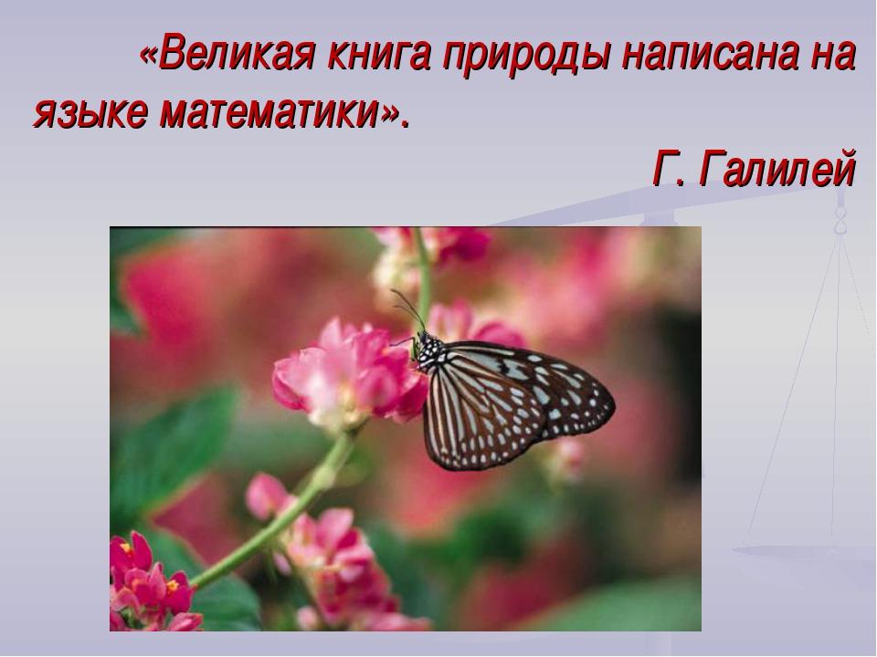 «Великая книга природы написана на языке математики». Г. Галилей