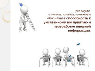 Когнити́вность (лат. cognitio, «познание, изучение, осознание») обозначает сп