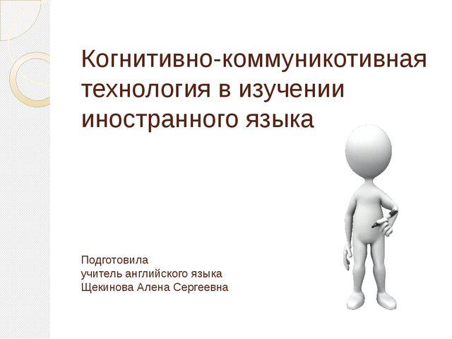 Когнитивно-коммуникотивная технология в изучении иностранного языка Подготови...