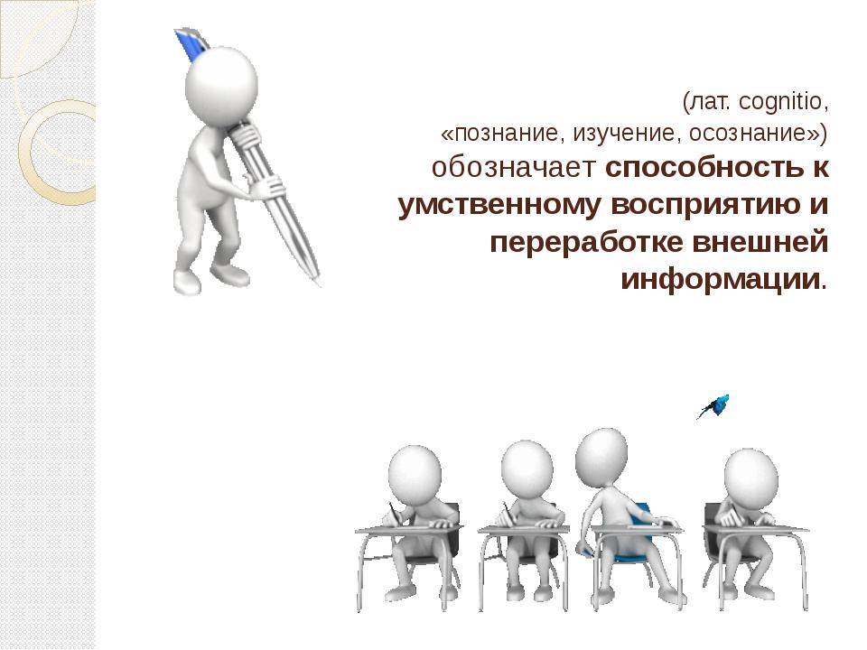 Когнити́вность (лат. cognitio, «познание, изучение, осознание») обозначает сп...
