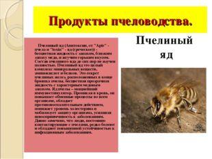 """Продукты пчеловодства. Пчелиный яд (Апитоксин, от """"Apis"""" - пчела и """"toxin"""" -"""