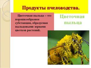 Продукты пчеловодства. Цветочная пыльца – это порошкообразное субстанция, об