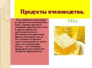 Продукты пчеловодства.  Мед, наиболее известный из продуктов пчеловодства.