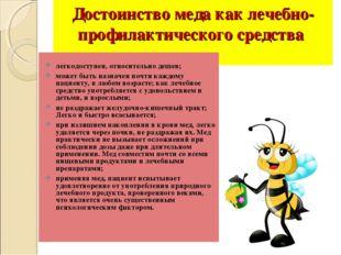Достоинство меда как лечебно-профилактического средства легкодоступен, относ
