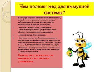 Чем полезен мед для иммунной системы? Благодаря высоким антибиотическим свойс