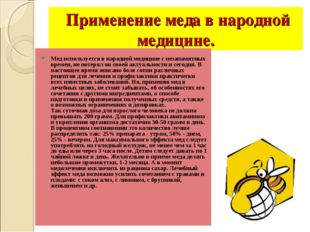 Применение меда в народной медицине. Мед используется в народной медицине с
