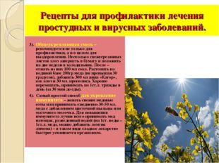 Рецепты для профилактики лечения простудных и вирусных заболеваний. 3). Общеу