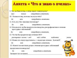 Анкета « Что я знаю о пчелах» 9. Что, на Ваш взгляд, в мёде играет главную ро