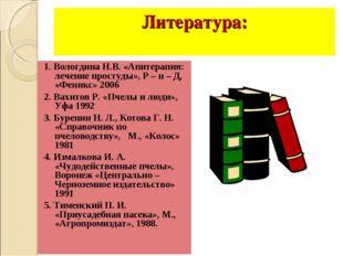 Литература: 1. Вологдина Н.В. «Апитерапия: лечение простуды», Р – н – Д, «Фен