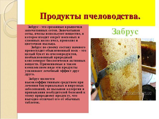 Продукты пчеловодства. Забрус - это срезанные крышечки запечатанных сотов. З...