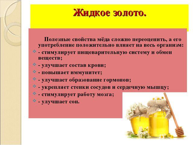Жидкое золото. Полезные свойства мёда сложно переоценить, а его употребление...