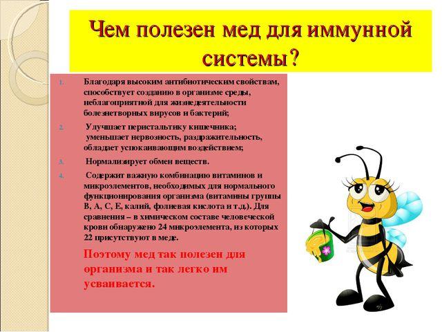 Чем полезен мед для иммунной системы? Благодаря высоким антибиотическим свойс...