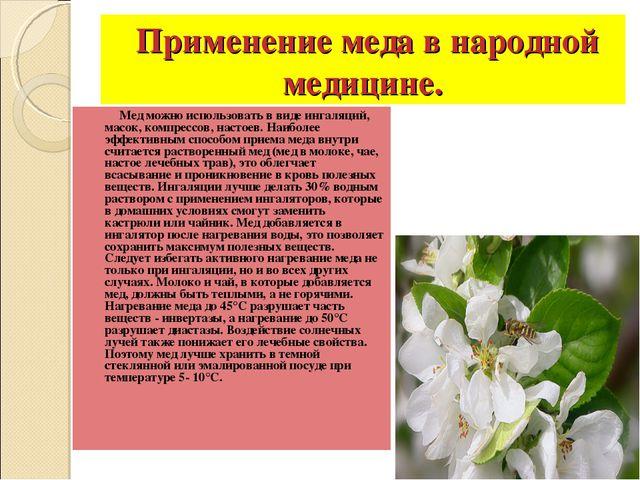 Применение меда в народной медицине. Мед можно использовать в виде ингаляций...