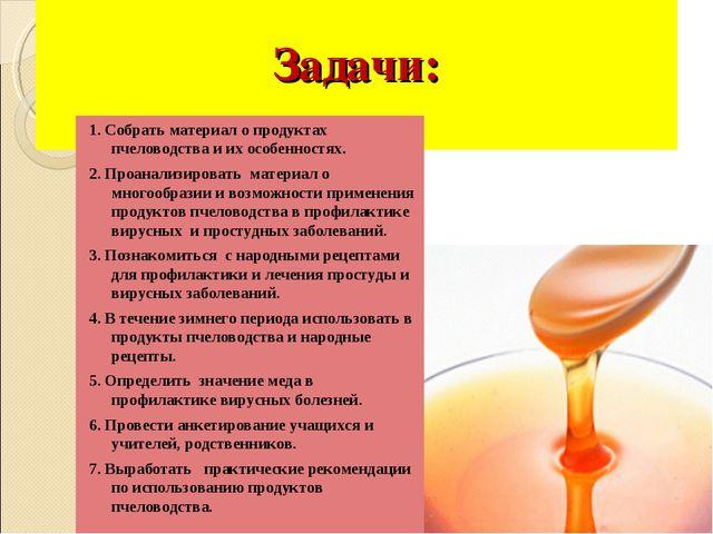 Задачи: 1. Собрать материал о продуктах пчеловодства и их особенностях. 2. П...