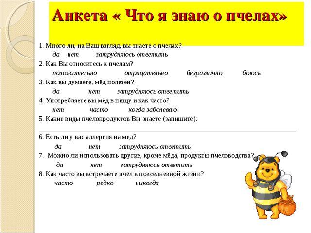 Анкета « Что я знаю о пчелах» 1. Много ли, на Ваш взгляд, вы знаете о пчелах?...