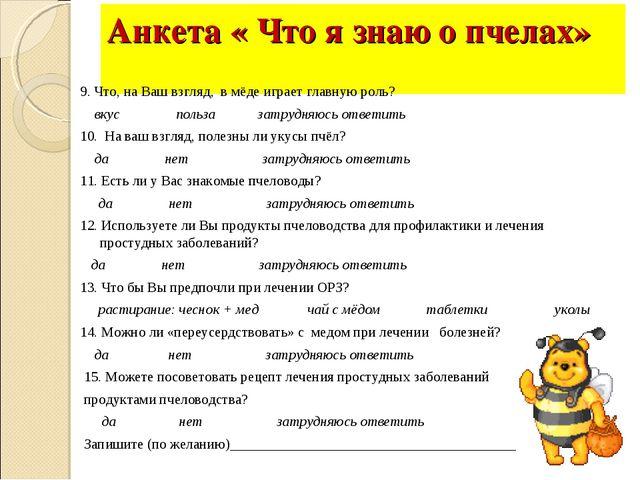 Анкета « Что я знаю о пчелах» 9. Что, на Ваш взгляд, в мёде играет главную ро...
