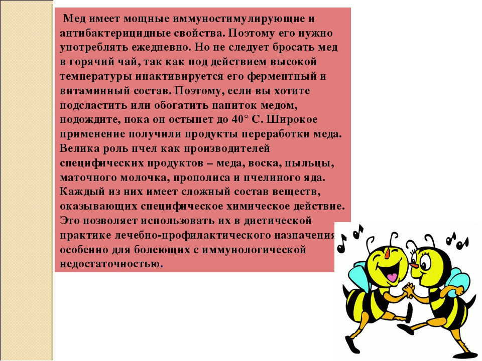 Мед имеет мощные иммуностимулирующие и антибактерицидные свойства. Поэтому е...