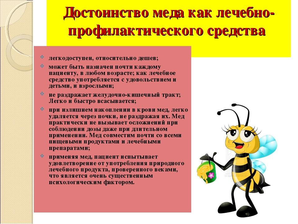 Достоинство меда как лечебно-профилактического средства легкодоступен, относ...