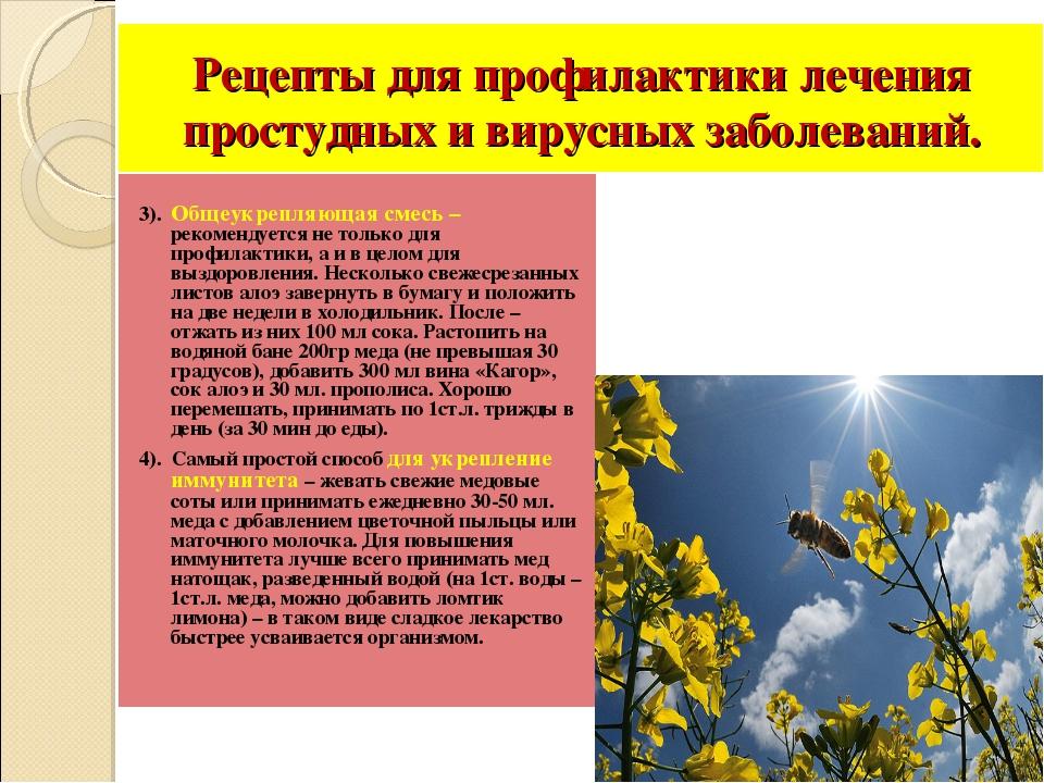 Рецепты для профилактики лечения простудных и вирусных заболеваний. 3). Общеу...