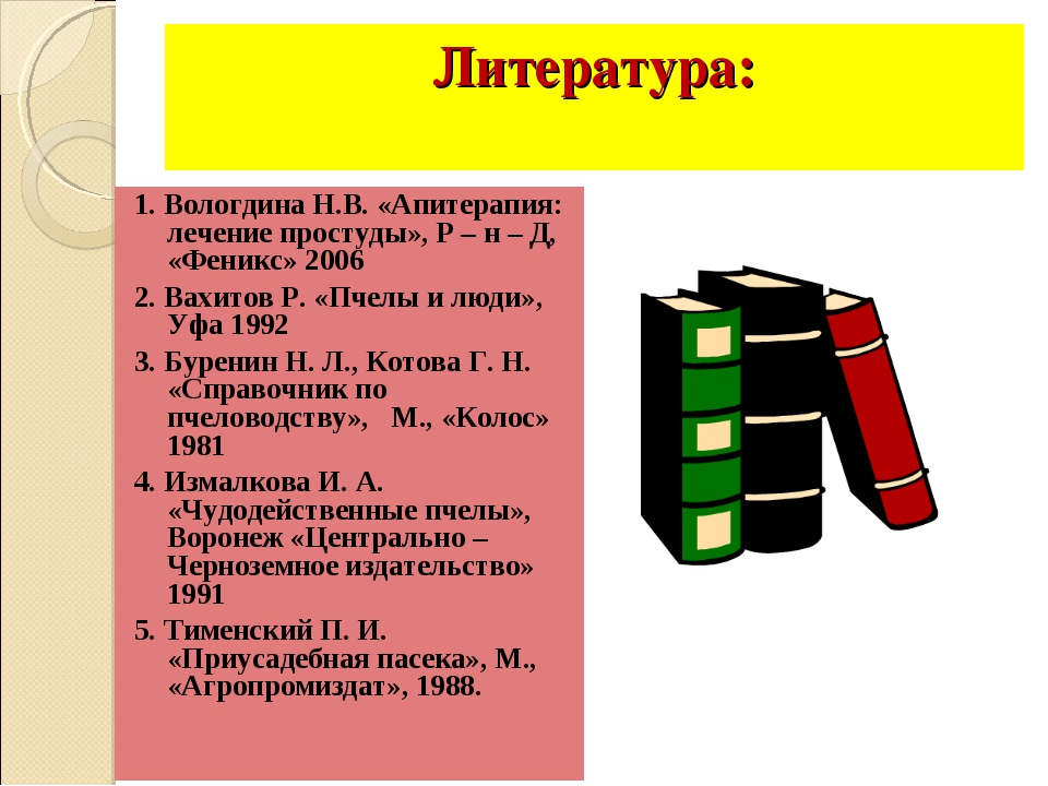 Литература: 1. Вологдина Н.В. «Апитерапия: лечение простуды», Р – н – Д, «Фен...
