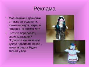 Реклама Мальчишки и девчонки, а также их родители. Кукол народов мира в подар