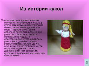 Из истории кукол С незапамятных времен женская половина человечества играла в